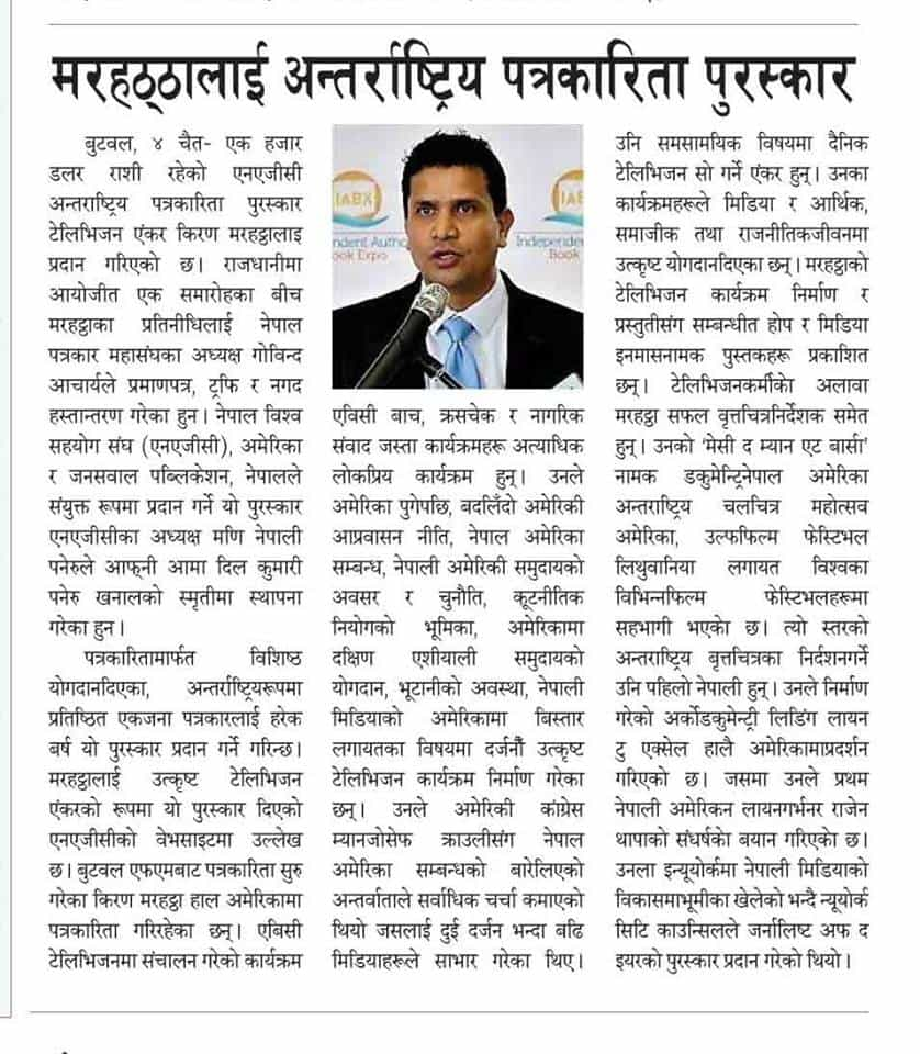 NAGC award to Kiran Marahatta