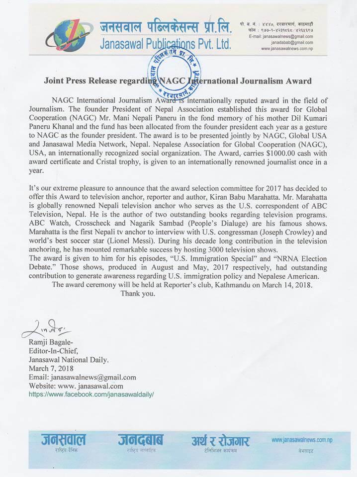 Press-release-NAGC-AWARD