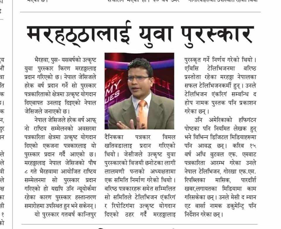 youth award to kiran marahatta