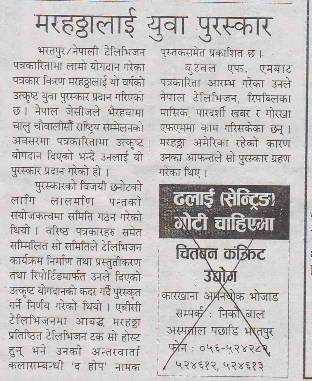 youth award to kiran